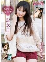 恋するキモチ「記念日」 咲田ありな
