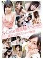 S-Cute 羽月希スペシャル 彼女が羽ばたくまでの物語(h_229sqte00059)