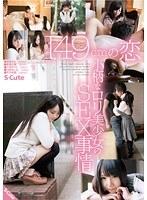 149cmの恋 小柄なロリ美少女のSEX事情 ダウンロード