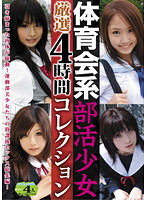 体育会系部活少女厳選4時間コレクション (LARS-01) [LARS-001]