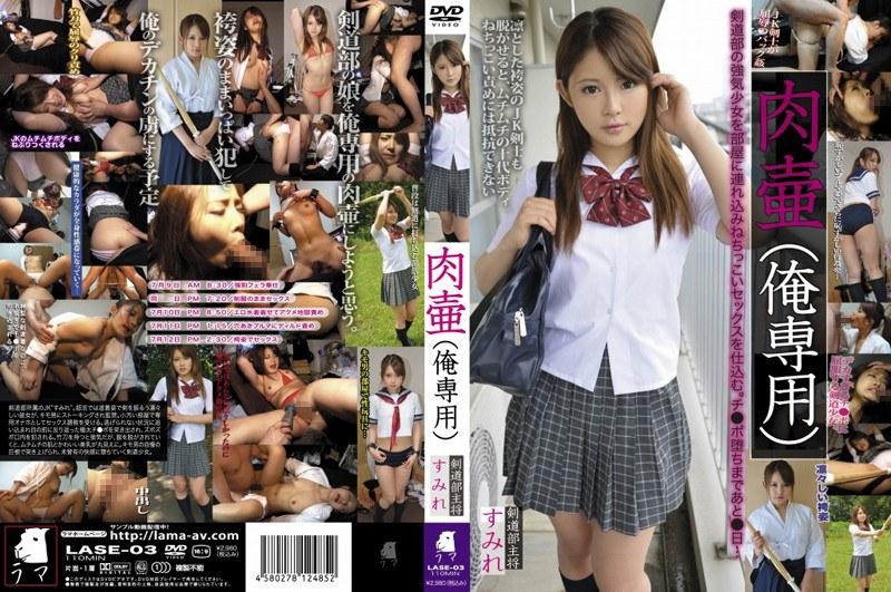 剣道部所属のJK'すみれ'部活では道着姿で剣を振るう凛々しい彼女が、キモ男にストーキングされ監禁