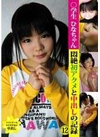 ●学生 ひなちゃん 悶絶初アクメと中出しの記録 12 ダウンロード