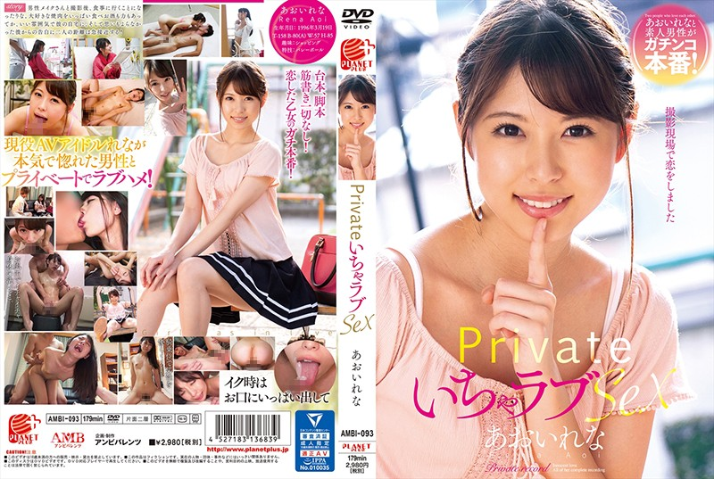 AMBI-093 Private Lovey Dovey Sex Lena Aoi