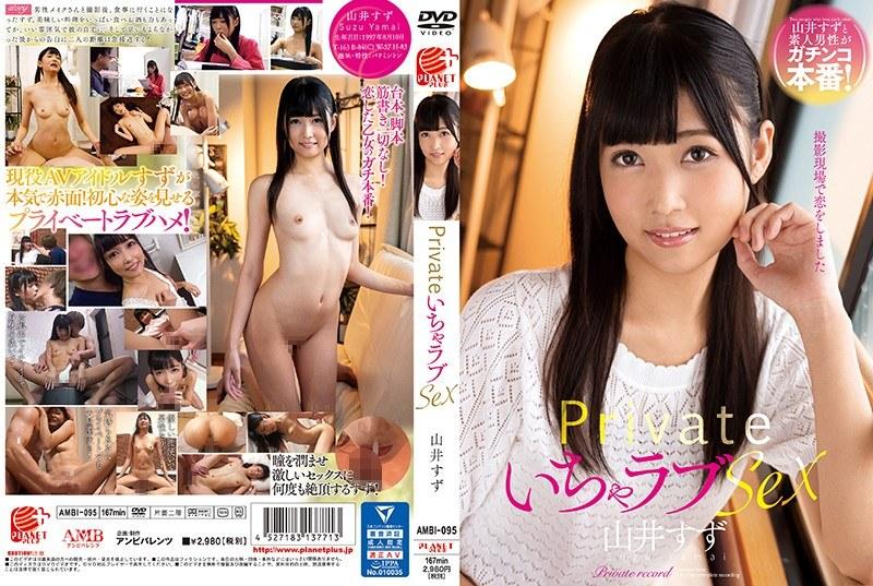 AMBI-095 Private Lovey Dovey Sex Suzu Yamaii