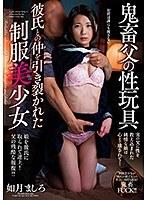 鬼畜父の性玩具 彼氏との仲を引き裂かれた制服美少女 如月ましろ ダウンロード