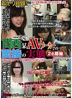 関西某AVメーカーでの面接の実態 ダウンロード