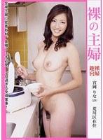 裸の主婦 宮岡りな(28)荒川区在住 ダウンロード