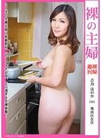 裸の主婦 吉乃ほのか(30)墨田区在住