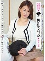近親相姦純愛物語 母と僕の性交日記 泰子 43歳 ダウンロード