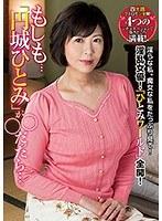 もしも…円城ひとみが○○だったら… ダウンロード