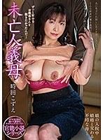 未亡人義母 時田こずえ h_237nacr00322のパッケージ画像