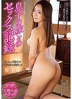 息子の嫁とのセックス記録 櫻美雪 ダウンロード