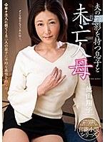 夫の面影を持つ息子と未亡人母 徳山翔子 ダウンロード