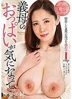 義母のおっぱいが気になって 松坂美紀 ダウンロード