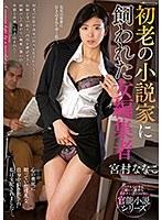 宮村納科,一個老小說家的女編輯 下載