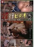 淫行ビデオ 5 ダウンロード