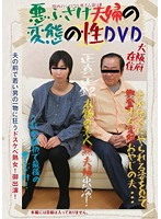悪ふざけ夫婦の変態の性DVD 大阪府在住の変態熟夫婦 ダウンロード