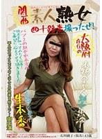 関西素人熟女 大阪市在住の石川綾子さん 43歳