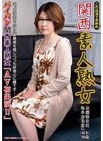 関西素人熟女 京都府在住の坂井奈美恵さん(仮名)39歳 ダウンロード