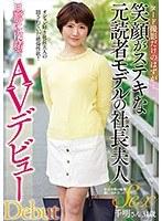 ヌード撮影だけのはずが… 笑顔がステキな元読者モデルの社長夫人 旦那に内緒でAVデビュー 千明さん31歳 ダウンロード