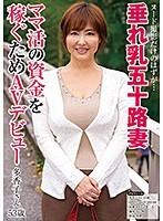 ヌード撮影だけのはずが… 垂れ乳五十路妻 ママ活の資金を稼ぐためAVデビュー 多香子さん53歳 ダウンロード