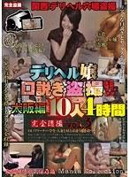 デリヘル嬢口説き盗撮!!大阪編10人4時間 vol.3 ダウンロード