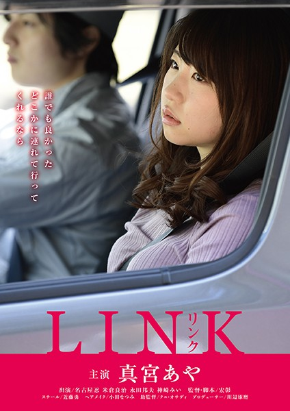 LINK〜リンク〜