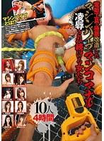 電動工具を極悪改造したマシンバイブでマンコアナルを凌辱され続ける女たち 10人4時間 [CCC231]