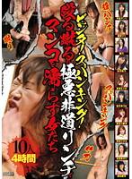 ビンタ!スパンキング!殴る蹴るの極悪非道リンチでマンコを濡らす女たち 10人4時間 ダウンロード