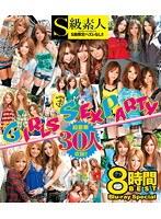 GIRLS SEX PARTY 8時間BEST ダウンロード