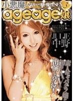 小悪魔ageage嬢 03