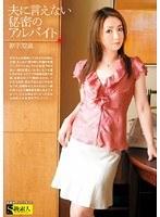 夫に言えない秘密のアルバイト 涼子 32歳 ダウンロード