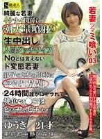 若妻ツマミ喰い 03 ゆうき 21才 東京都中野区在住 ダウンロード