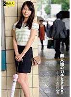素人娘のガチSEX5 Eカップ『みほ』22歳 ダウンロード