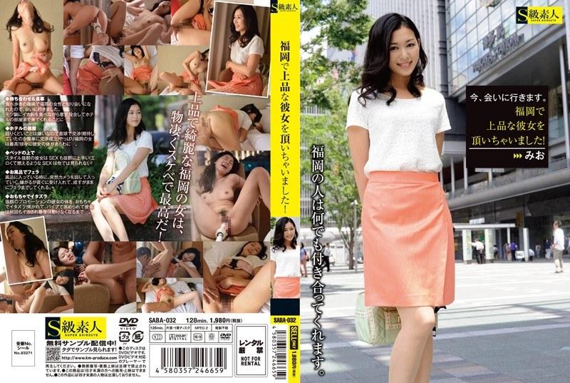 SABA-032 今、会いに行きます。 福岡で上品な彼女を頂いちゃいました! みお