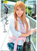 家なきJKギャル 〜即席つらたんアルバイト〜 (りこ) #01