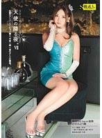 天使の降る夜。7 横浜Red baron勤務 かのん 21歳