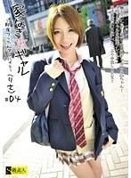 家なきJKギャル 〜即席つらたんアルバイト〜 (りさ) #04