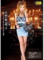 天使の降る夜。11 渋谷 ジェム勤務 ことの 18歳 ダウンロード