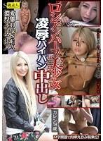 ロシアンハーフ美少女凌辱パイパン中出し カレン18歳 ダウンロード