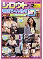シロウト軟派ちゃんねるin新宿 vol.3 ダウンロード