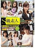 『高偏差値大学に通う地味で真面目そうな眼鏡女子ほど、実は超エロいって本当?』SP 2 ダウンロード