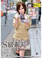 新・放課後イマドキJKとお散歩わりきりバイト 02 まきちゃん ダウンロード