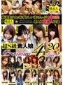 超S級素人娘Premium 4時間20人 Part2(h_244saba00176)