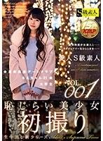 愛人S級素人 VOL.001 会員制高級デートクラブちえちゃん21歳大学生 ダウンロード