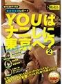 YOUはナニしに東京へ? 2(h_244saba00272)