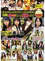 超S級素人娘Premium 4時間20人 Part4 ダウンロード