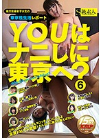 YOUはナニしに東京へ? 6 ダウンロード