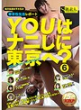 YOUはナニしに東京へ? 6(h_244saba00316)