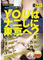 YOUはナニしに東京へ? 8 ダウンロード